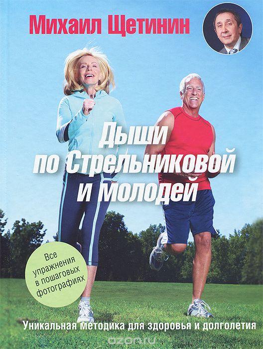 Shetinin-Dyxatelnaya-gimnastika
